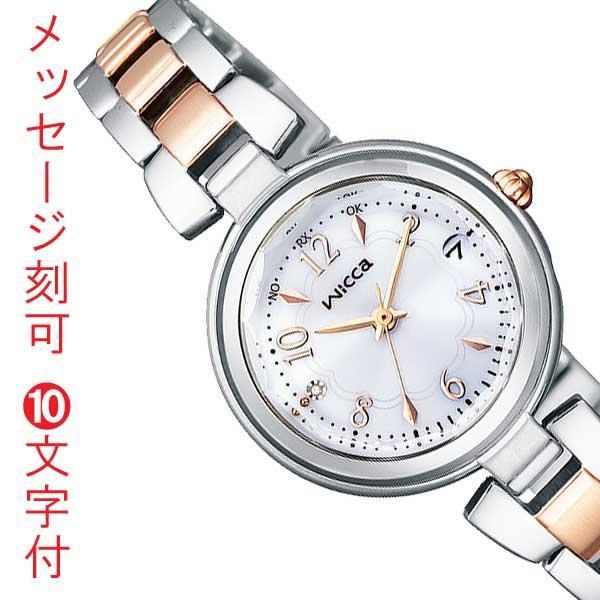 シチズン ソーラー電波時計 CITIZEN 腕時計 ウィッカ Wicca KS1-538-11 レディース 女性用 名入れ 名前 刻印 10文字付 娘 子供 彼女 イニシャル クリスマス