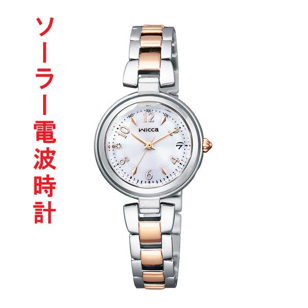 シチズン ソーラー電波時計 腕時計 レディース ウィッカ 女性用 KS1-538-11 CITIZEN Wicca