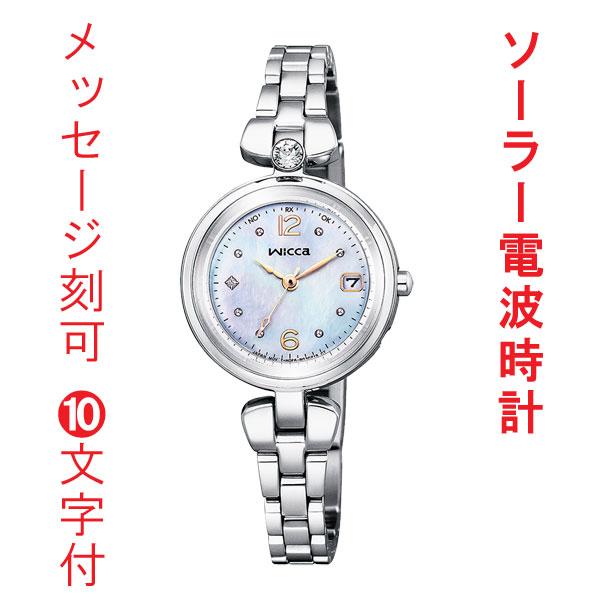 名入れ 名前 刻印 10文字付 CITIZEN Wicca シチズン ウィッカ ソーラー電波時計 腕時計 レディース KS1-619-91 取り寄せ品