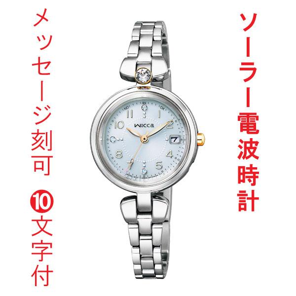 名入れ 名前 刻印 10文字付 シチズン ウィッカ CITIZEN Wicca ソーラーテック 電波ソーラー 腕時計 レディース 女性用 ウォッチ KS1-619-93 取り寄せ品