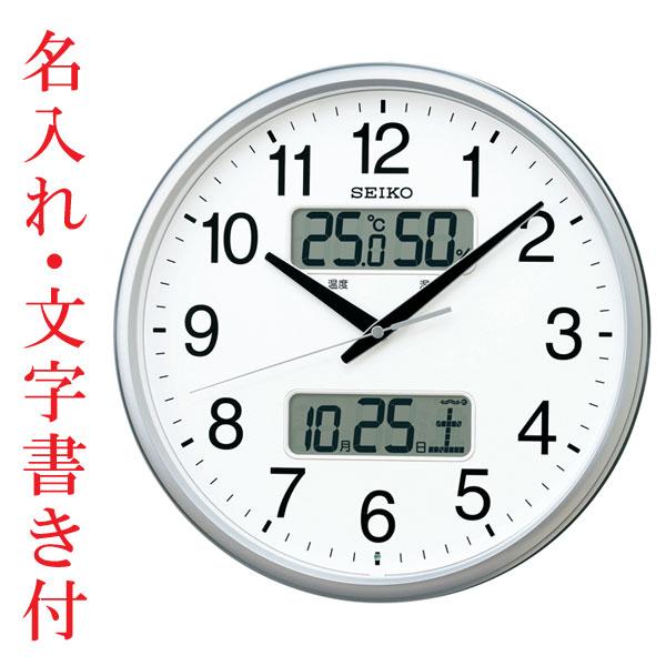 名入れ 時計 文字入れ付き 温度・湿度・デジタルカレンダー付き 電波時計 壁掛け時計 KX235S スイープ 連続秒針 セイコー SEIKO 取り寄せ品
