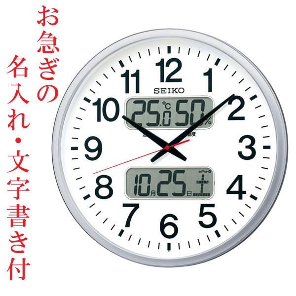 お急ぎ便 名入れ時計 文字書き代金込み 温度・湿度・デジタルカレンダー付き 電波時計 壁掛け時計 KX237S スイープ 連続秒針 セイコー SEIKO 代金引換不可