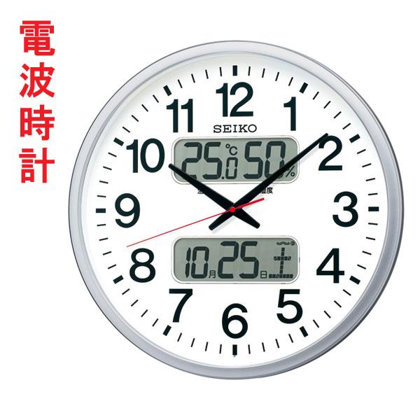 温度・湿度・デジタルカレンダー付き 電波時計 壁掛け時計 KX237S スイープ 連続秒針 セイコー SEIKO 【文字入れ対応、有料】 取り寄せ品