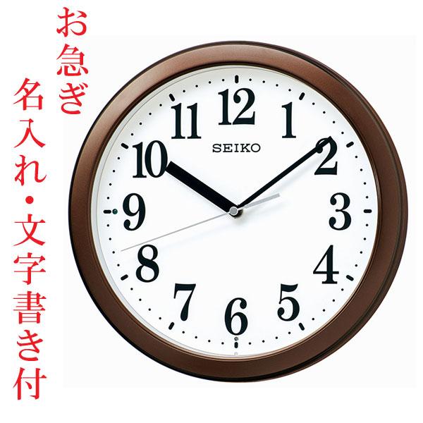 お急ぎ便 名入れ 時計 文字書き代金込み 暗くなると秒針を止め 音がしない 小ぶり 壁掛け時計 KX256B 電波時計 セイコー SEIKO