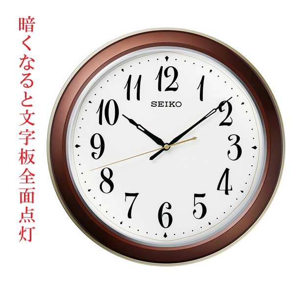 暗くなるとライトで文字板全面が点灯する壁掛け時計 電波時計 掛時計 KX261B セイコー SEIKO 文字入れ対応、有料