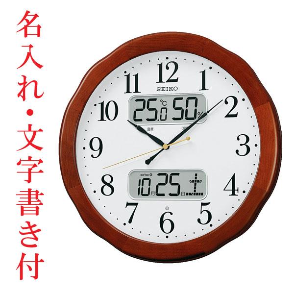名入れ時計 文字書き代金込み 温度・湿度・デジタルカレンダー 電波時計 壁掛け時計 掛時計 KX369B セイコー SEIKO 取り寄せ品 代金引換不可