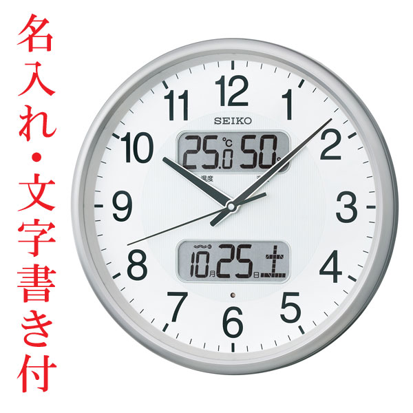 名入れ 時計 文字入れ付き 温度・湿度・デジタルカレンダー 電波時計 壁掛け時計 掛時計 KX383S セイコー SEIKO 取り寄せ品 代金引換不可