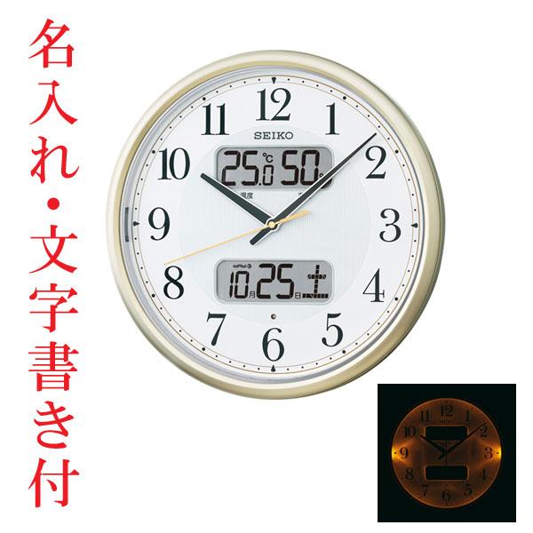 名入れ 時計 文字入れ付き 暗くなるとライトが点灯する壁掛け時計 温度・湿度・デジタルカレンダー 電波時計 掛時計 KX384S セイコー SEIKO 取り寄せ品 代金引換不可