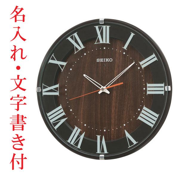 名入れ時計 文字入れ付き 暗くなるとコチコチ音の静かな壁掛時計 掛け時計 電波時計 KX397B セイコー SEIKO 取り寄せ品 代金引換不可