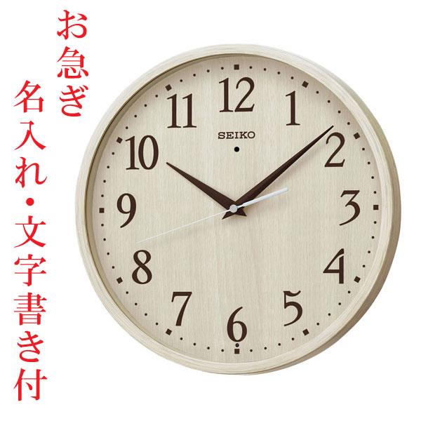 お急ぎ便 名入れ時計 文字書き代金込み 暗くなるとコチコチ音の静かな壁掛時計 掛け時計 電波時計 KX399A セイコー SEIKO