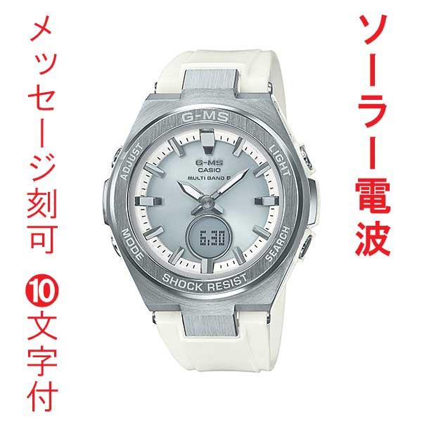 名 入れ 名前 刻印 10文字付 カシオ ベビーG ソーラー電波時計 MSG-W200-7AJF CASIO  Baby-G 腕時計 国内正規品 10文字まで刻印対応 取り寄せ品