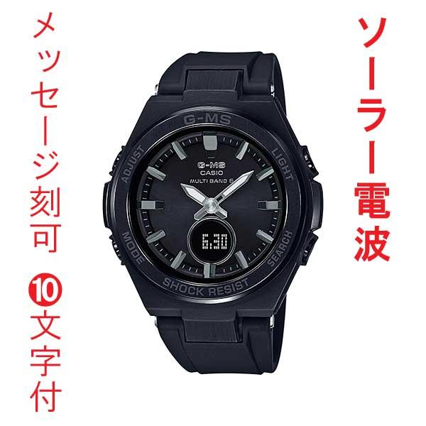 名 入れ 名前 刻印 10文字付 カシオ ベビーG ソーラー電波時計 MSG-W200G-1A2JF CASIO  Baby-G 腕時計 国内正規品 10文字まで刻印対応 取り寄せ品