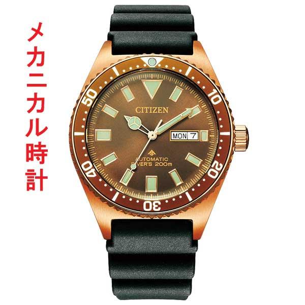 CITIZEN シチズン 腕時計 メカニカルダイバー200m PROMASTER プロマスター MARINEシリーズ ウレタンバンド NY0125-08W 名入れ刻印対応、有料 取り寄せ品【ed7k】