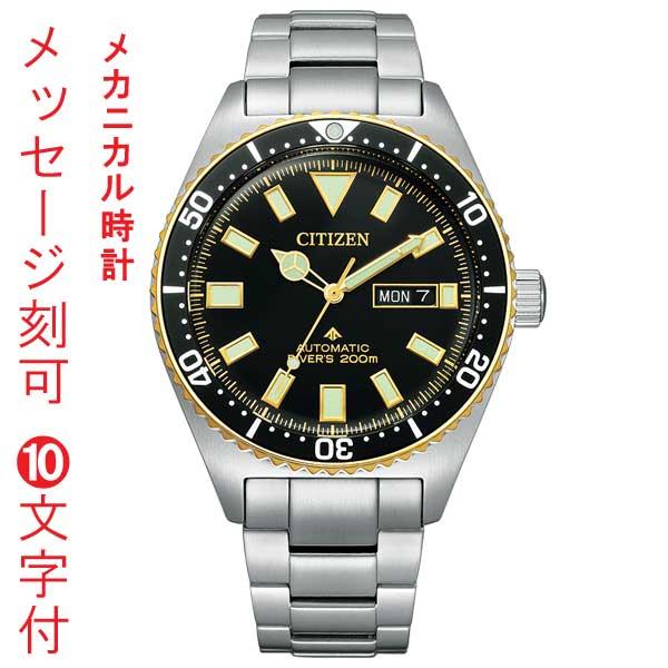 シチズン 腕時計 CITIZEN メカニカルダイバー200m PROMASTER プロマスター MARINEシリーズ ブラック NY0125-83E 名入れ 名前 刻印 10文字付 取り寄せ品【ed7k】