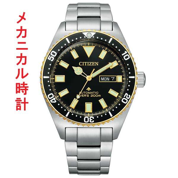 シチズン 腕時計 CITIZEN メカニカルダイバー200m PROMASTER プロマスター MARINEシリーズ ブラック NY0125-83E 名入れ刻印対応、有料 取り寄せ品【ed7k】