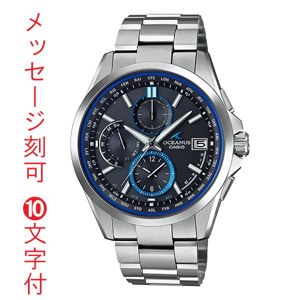 名入れ腕時計 刻印10文字付 カシオ ソーラー 電波時計 OCW-T2600-1AJF オシアナス CASIO OCEANUS 取り寄せ品 代金引換不可