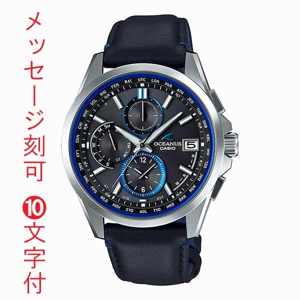 名入れ腕時計 刻印10文字付 カシオ ソーラー 電波時計 OCW-T2600L-1AJF オシアナス 革バンド CASIO OCEANUS 取り寄せ品 代金引換不可