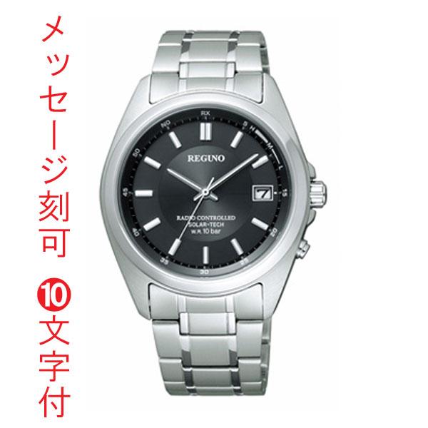名入れ腕時計 10文字付 CITIZEN シチズン 10気圧防水の男性用 電波 ソーラー時計レグノ RS25-0344H 父の日 還暦祝い 誕生日 プレゼントに 代金引換不可 取り寄せ品