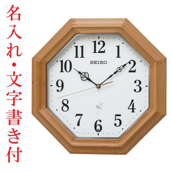 お急ぎ便 名入れ時計 文字入れ付き セイコーSEIKO 12種類の野鳥報時 電波時計 壁掛け時計 RX216B