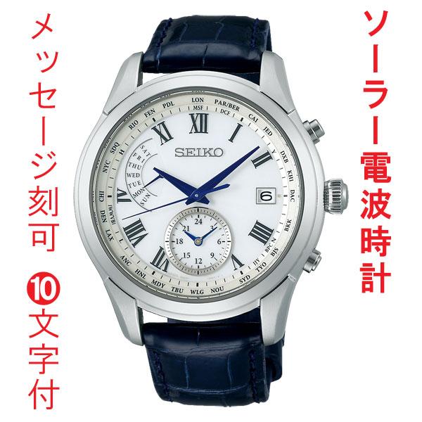名前 名入れ 時計 刻印10文字付 セイコー ブライツ SEIKO BRIGHTZ ソーラー電波時計 革バンド SAGA311 男性用 腕時計 取り寄せ品