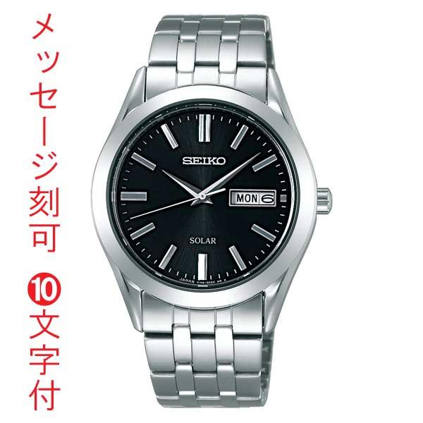 名入れ 時計 刻印10文字付 セイコー スピリット SEIKO SPIRIT ソーラー 腕時計 メンズ SBPX083