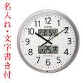 お急ぎ便 名入れ 時計 文字入れ付き 設定した時間にチャイムを鳴らす壁掛け時計  電波時計 4FN403SR19