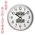 お急ぎ便 名入れ 時計 文字入れ付き 設定した時間にチャイムを鳴らす壁掛け時計  電波時計 4FN403SR19 代金引換不可