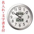 名入れ時計 文字入れ付き 設定した時間にチャイムを鳴らす壁掛け時計 リズム 電波時計 4FN404SR19 取り寄せ品 代金引換不可