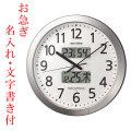 お急ぎ便 名入れ 時計 文字入れ付き 設定した時間にチャイムを鳴らす壁掛け時計 リズム 電波時計 4FN404SR19 代金引換不可