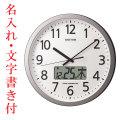 名入れ時計 文字入れ付き 設定した時間にチャイムを鳴らす壁掛け時計 リズム 電波時計 4FN405SR19 取り寄せ品 代金引換不可