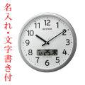 名入れ 時計 文字書き代金込み 設定した時間にチャイムを鳴らす壁掛け時計 リズム 電波時計 4FNA01SR19 取り寄せ品 代金引換不可