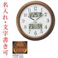 お急ぎ便 名入れ時計 文字書き代金込み 電波掛時計 シチズン CITIZEN 壁掛け時計 4FY620-006 インフォームナビ 代金引換不可