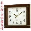 名入れ 時計 文字書き代金込み メロディ電波掛時計 リズム RHYTHM 壁掛け時計 4MN494RH06 取り寄せ品 代金引換不可