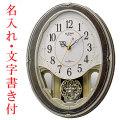 お急ぎ便 名入れ 時計 文字入れ付き リズム RHYTHM メロディ 電波時計 スモールワールドハイム  壁掛け時計 4MN520RH23