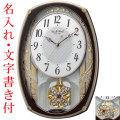 名入れ時計 文字書き代金込み メロディ電波時計 壁掛け時計 4MN540RH06 スモールワールドレジーナ 掛時計 リズム時計 取り寄せ品 代金引換不可