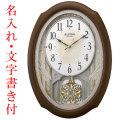 名入れ時計 文字書き代金込み メロディ電波時計 壁掛け時計 4MN541RH06 スモールワールドセレブレ 掛時計 リズム時計 取り寄せ品 代金引換不可