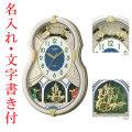 お急ぎ便 名入れ 時計 文字入れ付きメロディ 電波時計 壁掛け時計 スモールワールドカラーズ 4MN543RH18 掛時計 リズム時計