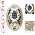 名入れ時計 文字書き代金込み メロディ 電波時計 壁掛け時計 スモールワールドウィッシュ 4MN544RH18 掛時計 リズム時計 取り寄せ品 代金引換不可