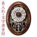 名入れ時計 文字入れ付き からくり時計 メロディ 電波時計 4MN546RH06 スモールワールドレガロ リズム RHYTHM 取り寄せ品