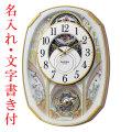 名入れ時計 文字入れ付き からくり時計 メロディ 電波時計 4MN551RH03 スモールワールドノエルS リズム RHYTHM 取り寄せ品