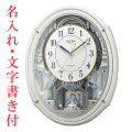 名入れ時計 文字入れ付き からくり時計 メロディ 電波時計 スモールワールドアルディN 4MN553RH03 リズム RHYTHM 取り寄せ品