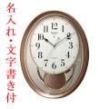 名入れ時計 文字入れ付き リズム RHYTHM メロディ 電波時計 壁掛け時計 掛時計 スモールワールドエアルS 4MN556RH06 取り寄せ品