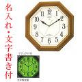 名入れ時計 文字書き代金込み 電波時計 シチズン 壁掛け時計 蓄光塗料 掛時計ネムリーナ 4MY645-006 取り寄せ品 代金引換不可