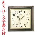 お急ぎ便 名入れ 時計 文字入れ付き 壁掛け時計 シチズン 電波時計 CITIZEN 暗くなると音の静かな 掛時計 4MY803-006