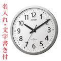 名入れ時計 文字入れ付き 壁掛け時計 電波時計 スリーウェイブ 4MY855-019 掛時計 シチズン 取り寄せ品