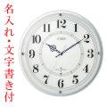 名入れ時計 壁掛け時計 電波時計 AMラジオの報時も受信 4MY859-003 シチズン CITIZEN 取り寄せ品