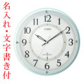 名入れ時計 壁掛け時計 電波時計 AMラジオの報時も受信 4MY859-005 シチズン CITIZEN 取り寄せ品