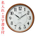 名入れ時計 文字入れ付き シチズン CITIZEN 壁掛け時計 電波時計 AMラジオの電波受信して電波修正 4MY860-006 取り寄せ品
