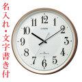 名入れ時計 文字入れ付き シチズン CITIZEN 壁掛け時計 電波時計 AMラジオの電波受信して電波修正 4MY861-006 取り寄せ品