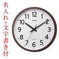 お急ぎ便 名入れ時計 文字書き代金込み 壁掛け時計 電波時計 4MYA38SR06 ステップ秒針